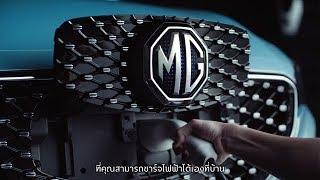 New MG ZS EV ชาร์จไฟง่ายแค่ไหน?
