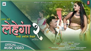 Superhit Tharu Song ll GHUMAKE NACHO LEHENGA 2 ll Mastey Bardiyali & Sonu Qushmi Ft.Arjun/Abika