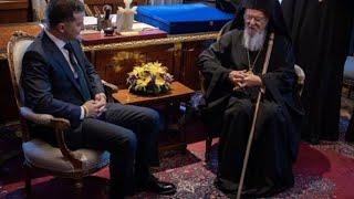Итоги визита в Турцию: почему Зеленский отказался подписать совместное заявление с Варфоломеем?