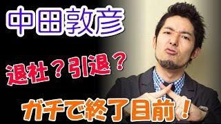 【関連動画】 【悲報】 中田敦彦が干された!?しくじり先生打ち切りの...