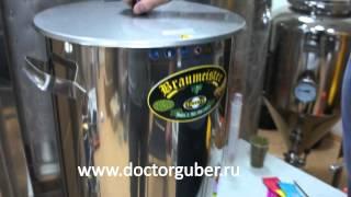 Пивоварня Braumeister 20 л.: варим пиво. Доктор Губер