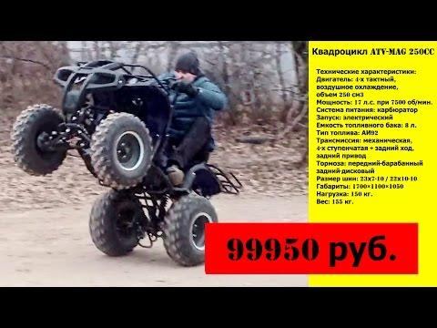 Квадроцикл 250 кубов: atv-mag.ru