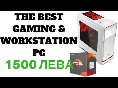 GAMING PC за 1500 лева | GAMING за само 1500 лева | GAMING & WORKSTATION PC