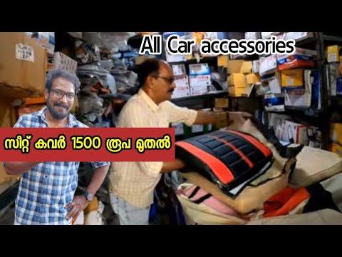 All car accessories In Coimbatore | വിലകുറവ് കണ്ട് കിളി പോയി