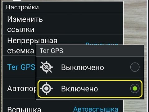 Включить геолокацию   Samsung Galaxy
