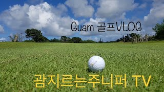 괌VLOG-두아들과 함께 골프라운딩[괌지르는주니퍼TV]