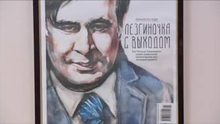 Есть ли в Саакашвили украинское политическое будущее? Факты недели, 13 11