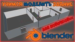 Моделирование здания в Blender 3D,уроки для новичков
