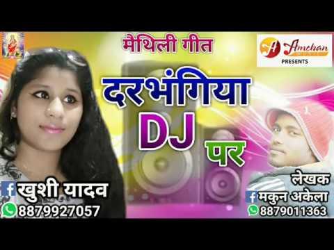 maithili song 2018 का सबसे सुपरहिट मैथिली गीत ! दरभंगिया  DJ पर ! ! Khushi yadav ! maithili new song