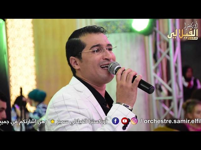 Orchestre El Filali Samir أغنية كامل الأوصاف لعبد الحليم حافظ - أوركسترا الفيلالي سمير