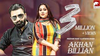 Akhan Billian (Full Song) | Mazhar Rahi | Afsana Khan | Harris Minahil Farooq | Punjabi Song 2021