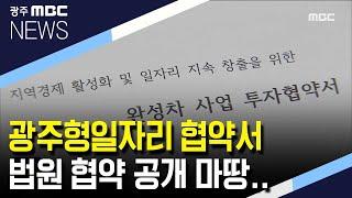 [뉴스데스크]법원, '광주형일자리 협약서 공개하라'