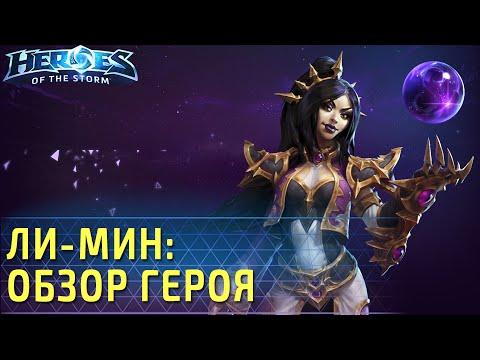 видео: Ли-Мин: обзор героя. Чародейка из diablo в heroes of the storm