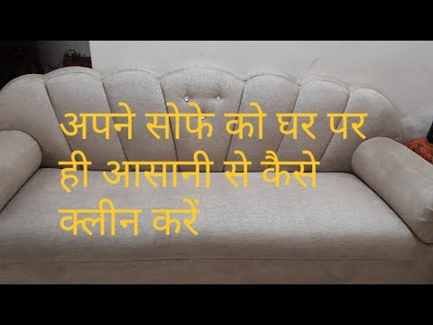 How to Clean Fabric Sofa at Home || Two Methods to Clean Fabric Sofa || by aprajita.