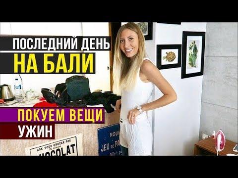 БАЛИ VLOG - Свидание 🚀Выкидываю одежду и Утепляюсь😩Меняю стиль, Покупки