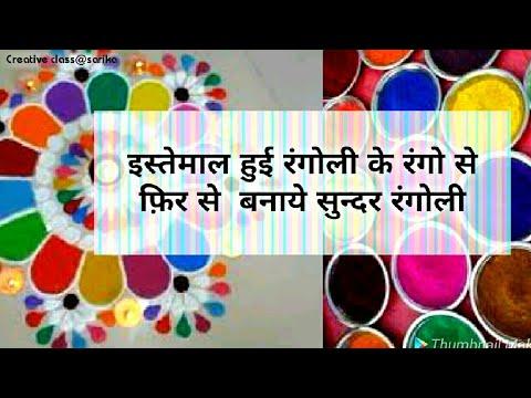 #rangolidesignes-#reuserangolicolours-#easyrangolidesign