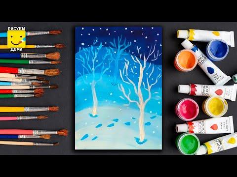 как нарисовать дерево без листьев красками? Видео урок рисования для детей от 4 лет