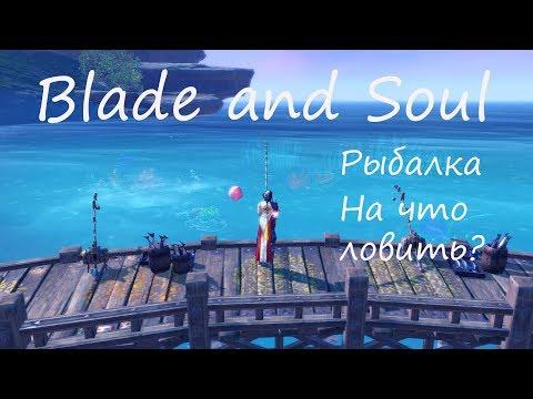 Blade and Soul 2019 / Рыбалка / Краткий рассказ про рыбалку в Blade and Soul 2019