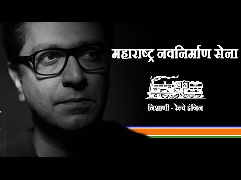 Raj Thackeray Best Video Ever