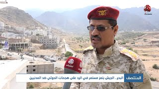 البحر : الجيش ينتشر على امتداد 193 كيلو متر لتأمين تعز ومستمر على رد الهجمات الحوثية ضد المدنيين