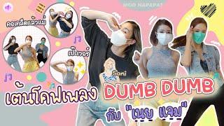 ชวนเนยแจมมาเต้น cover เพลง Dumb Dumb - SOMI 💃🏻 จะเป๊ะปังหรือพังพินาศกันนะ?!  | Mod Napapat