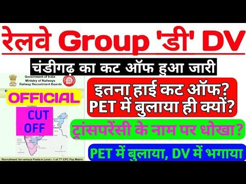 RRB GROUP D DV  Cut Off   PET में बुलाया DV में भगाया  Transparency के नाम पर धोखा?
