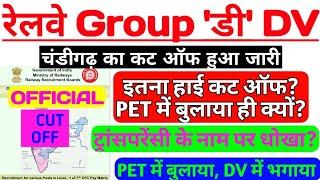 Baixar RRB GROUP D D.V. Official Cut Off |  PET में बुलाया, DV में भगाया | Transparency के नाम पर धोखा?