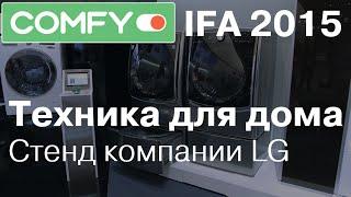 Интересные технологии для дома от LG - стенд компании на IFA 2015. Обзор от Comfy(Представьте стиральную машину с Wi-Fi которая отправляет информацию о процессе стирки вам на смартфон, или..., 2015-09-05T06:03:23.000Z)