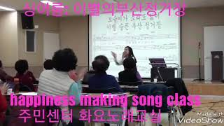 Happiness making song class 별이…