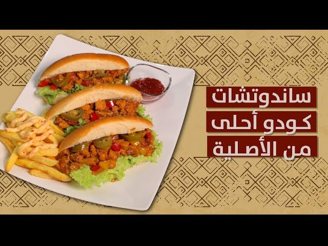 وجبات 15 ثانية سندوتشات الكودو 15smeals Kudu Sandwiches Youtube