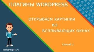 Плагины для Wordpress. Открываем картинки во всплывающих окнах(, 2016-06-18T07:50:59.000Z)