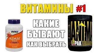 витамины какие лучше, какие бывают и как выбрать