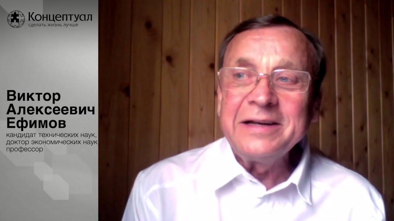 В.А. Ефимов: Концептуальные идеи осваивает Запад и Восток