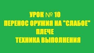УРОК №10 - Перенос оружия на