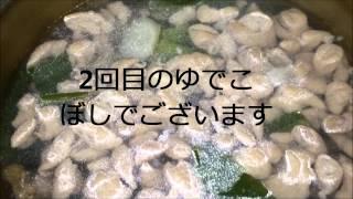 スーパーのゆでモツを美味しくする方法 thumbnail