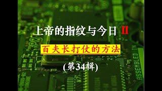 """(第II季)上帝的指纹与今日第34辑  Session 34 of """"God's Fingerprint & Today(II)"""" 祝健牧师 Pastor Zhu 09/25"""