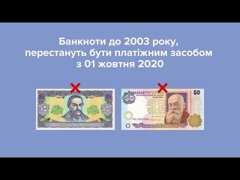 Без копійок і старих банкнот: відсьогодні магазини працюють за новими правилами