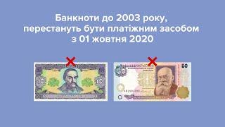 Банкноти гривні, уведені в обіг до 2003 року, перестануть бути платіжним засобом з 01 жовтня 2020
