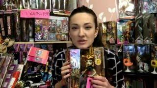 Кукла в подарок. Кукла монстер хай из Бу йорк Бу йорк бесплатно дарим в прямом эфире  MGM