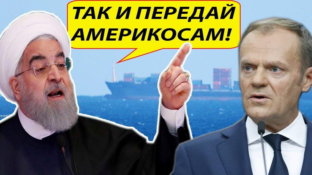 """Рухани дал Европе 10 дней, чтобы ОНИ угомонили """"пыл"""" США  иначе будет хyже…"""