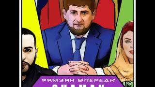 После клипа о Трампе армянский рэпер из России посвятил песню Кадырову