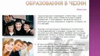 Как начать учиться в Чехии ч-1