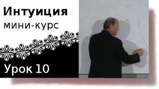 М.С. Норбеков Урок 10