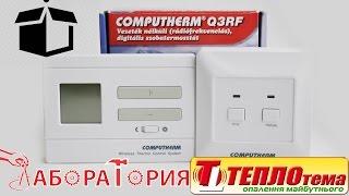 обзор и распаковка терморегулятора Computherm Q3 RF  Лаборатория