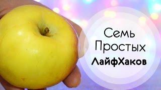 7 Простых ЛайфХаков || Как быстро нарезать яблоко?(Предыдущее видео http://www.youtube.com/watch?v=7q3S3mY86BM Все ОГРОМНЫЙ ПРИВЕТ! Сегодня среда, а значит сегодня новое видео..., 2016-02-10T15:03:47.000Z)