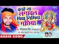 Neelkamal Singh NEW Devi Geet 2018 - Kahe Na Lagawa Piya Nimiya Gachhiya - Bhojpuri Devi Geet