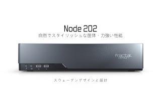 Fractal Design Node 202は、高性能なPCを作成する為に必要な空間をもち...