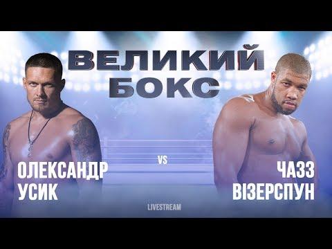 Бокс Александр Усик