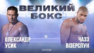 Download Бокс Александр Усик VS Чазз Уизерспун Mp3 and Videos