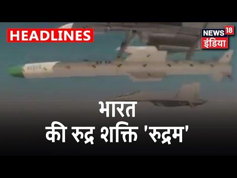 दुश्मन के रडार का काल है 'RUDRAM', Anti-Radiation मिसाइल है 'RUDRAM' | News18 India